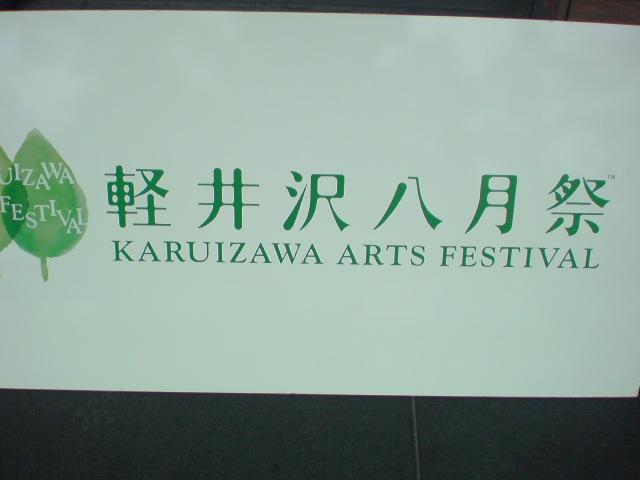 軽井沢八月祭